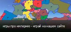 игры про империю - играй на нашем сайте
