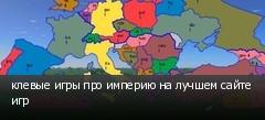 клевые игры про империю на лучшем сайте игр