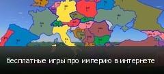 бесплатные игры про империю в интернете