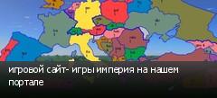 игровой сайт- игры империя на нашем портале