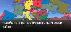 новейшие игры про империю на игровом сайте