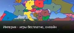 Империя - игры бесплатно, онлайн