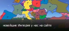 новейшие Империя у нас на сайте