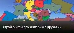 играй в игры про империю с друзьями