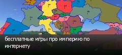 бесплатные игры про империю по интернету