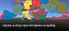 играть в игры про империю на выбор