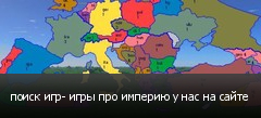 поиск игр- игры про империю у нас на сайте