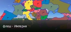 флеш - Империя