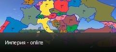 Империя - online