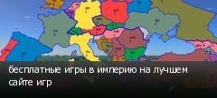 бесплатные игры в империю на лучшем сайте игр