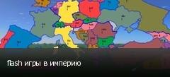 flash игры в империю