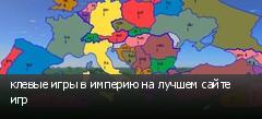 клевые игры в империю на лучшем сайте игр