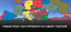новые игры про империю на нашем портале