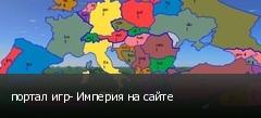 портал игр- Империя на сайте