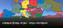 клевые флеш игры - игры империя