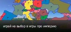 играй на выбор в игры про империю