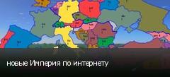 новые Империя по интернету