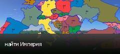 найти Империя