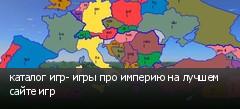 каталог игр- игры про империю на лучшем сайте игр