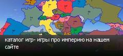 каталог игр- игры про империю на нашем сайте
