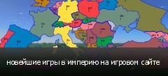 новейшие игры в империю на игровом сайте
