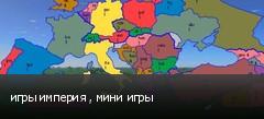 игры империя , мини игры