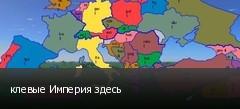 клевые Империя здесь