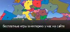 бесплатные игры в империю у нас на сайте