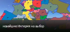 новейшие Империя на выбор