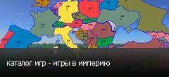 каталог игр - игры в империю