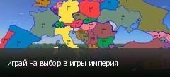 играй на выбор в игры империя