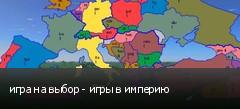 игра на выбор - игры в империю