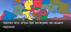 портал игр- игры про империю на нашем портале