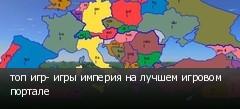 топ игр- игры империя на лучшем игровом портале