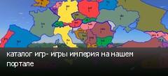 каталог игр- игры империя на нашем портале