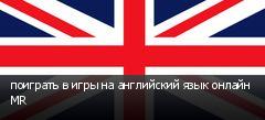 поиграть в игры на английский язык онлайн MR