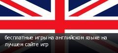 бесплатные игры на английском языке на лучшем сайте игр