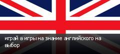 играй в игры на знание английского на выбор