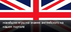 новейшие игры на знание английского на нашем портале