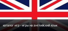 каталог игр - игры на английский язык