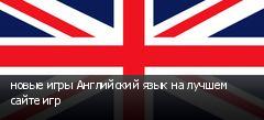 новые игры Английский язык на лучшем сайте игр