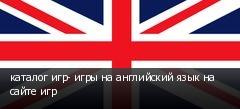каталог игр- игры на английский язык на сайте игр