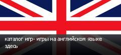 каталог игр- игры на английском языке здесь