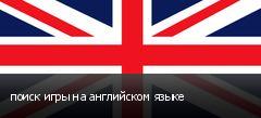 поиск игры на английском языке