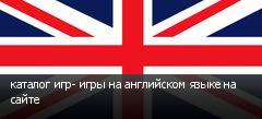каталог игр- игры на английском языке на сайте