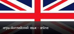 игры Английский язык - online
