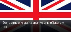 бесплатные игры на знание английского у нас
