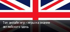 Топ онлайн игр - игры на знание английского здесь