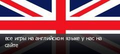 все игры на английском языке у нас на сайте