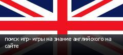 поиск игр- игры на знание английского на сайте